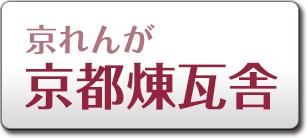 京れんが 京都煉瓦舎