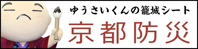 ゆうさいくんの籠城シート・京都防災