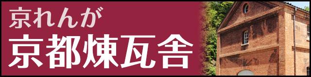 京都煉瓦 舞鶴赤れんが工房