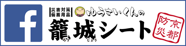 京都防災 ゆうさいくんの籠城シート フェイスブックページ